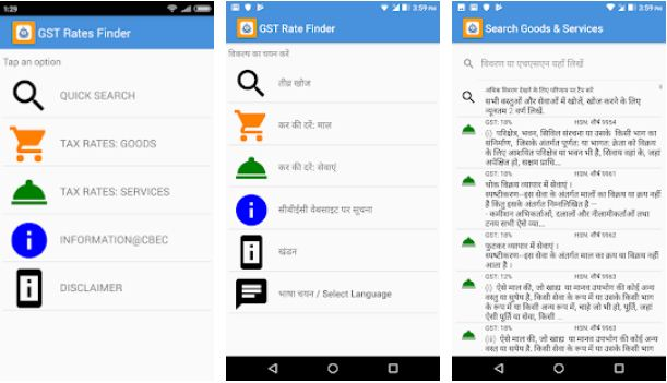 GST Rate Finder – Indian Government Apps