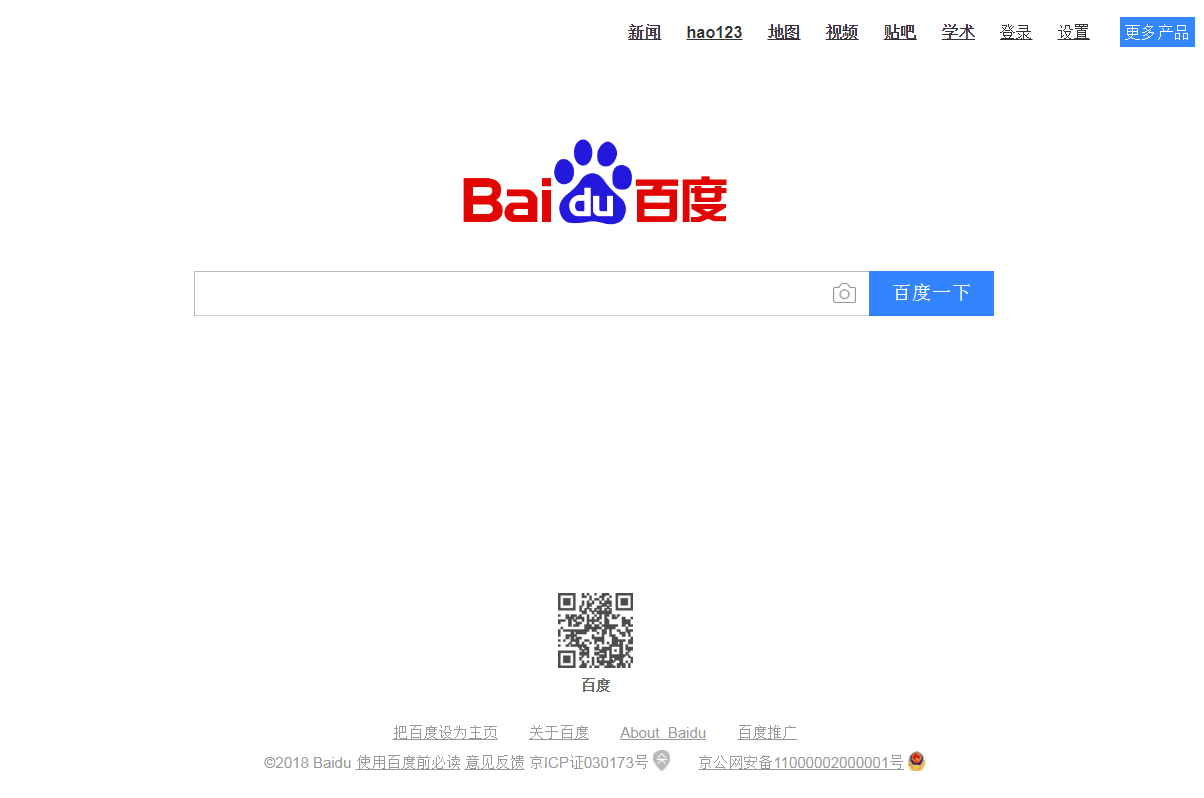 Baidu - Top Search Engines
