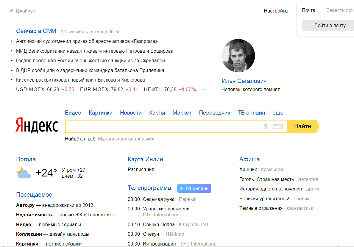 Yandex RU- Top Search Engines