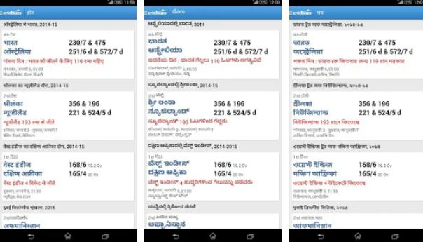 CricBuzz – Cricket Apps for Android